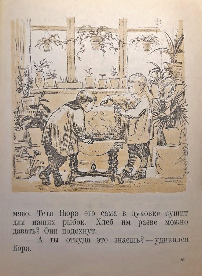 Новые друзья_1949_16_900.jpg