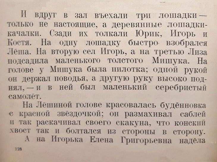 Новые друзья_1949_24_900.jpg