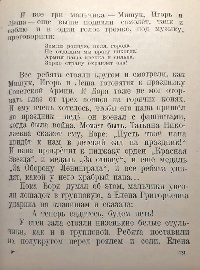 Новые друзья_1949_26_900.jpg