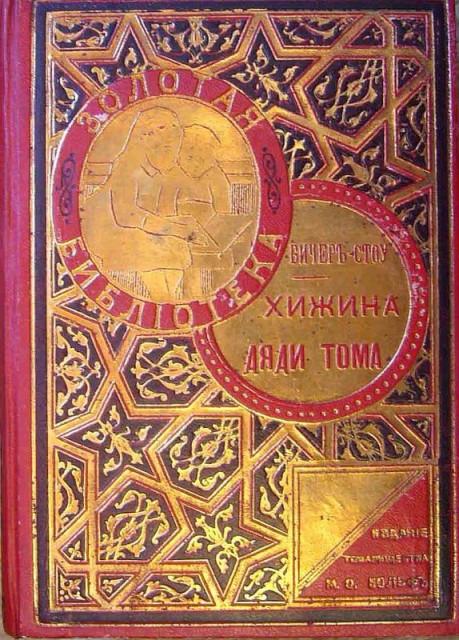 Издание Товарищества М.О.Вольф, СПб-М. 1903