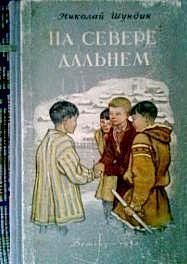 Н.Шундик_На севере дальнем