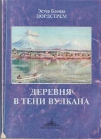 Ester_Blenda_Nordstrem__Derevnya_v_teni_vulkana.jpg