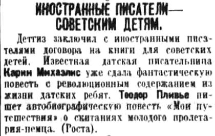 Правда_ 6 октября 1934 г.jpg