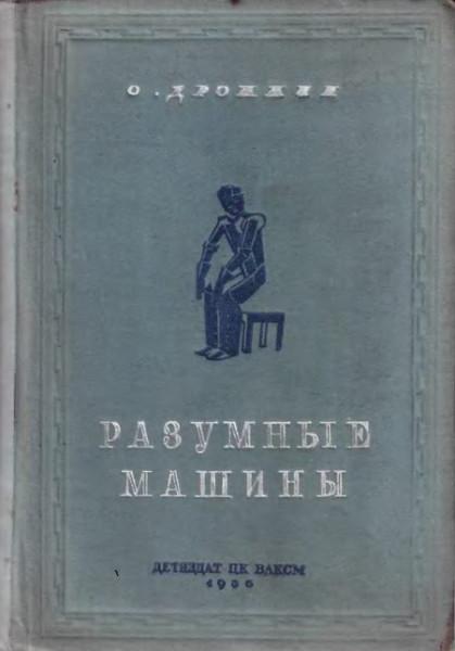 Дрожжин_Разумные машины_1936