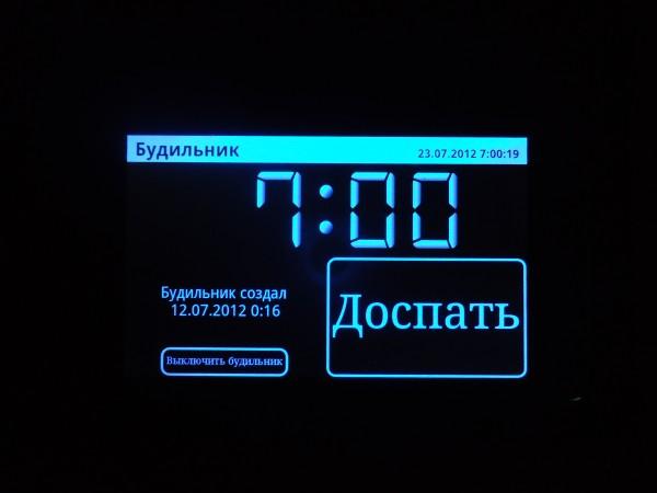 Будильник. 7:00