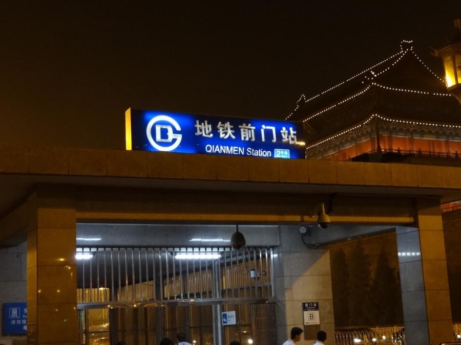 Метро Qianmen