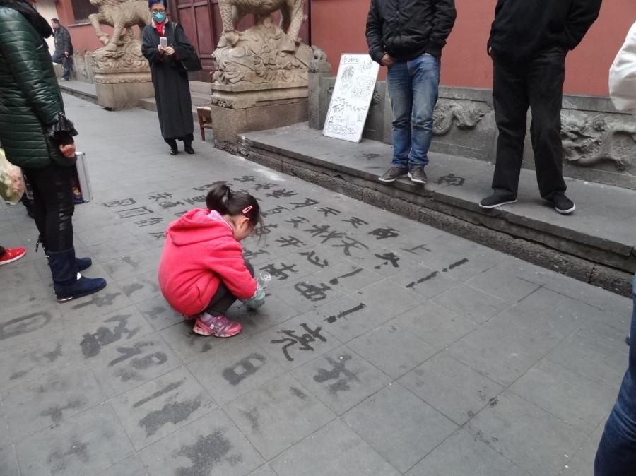 Водяная каллиграфия