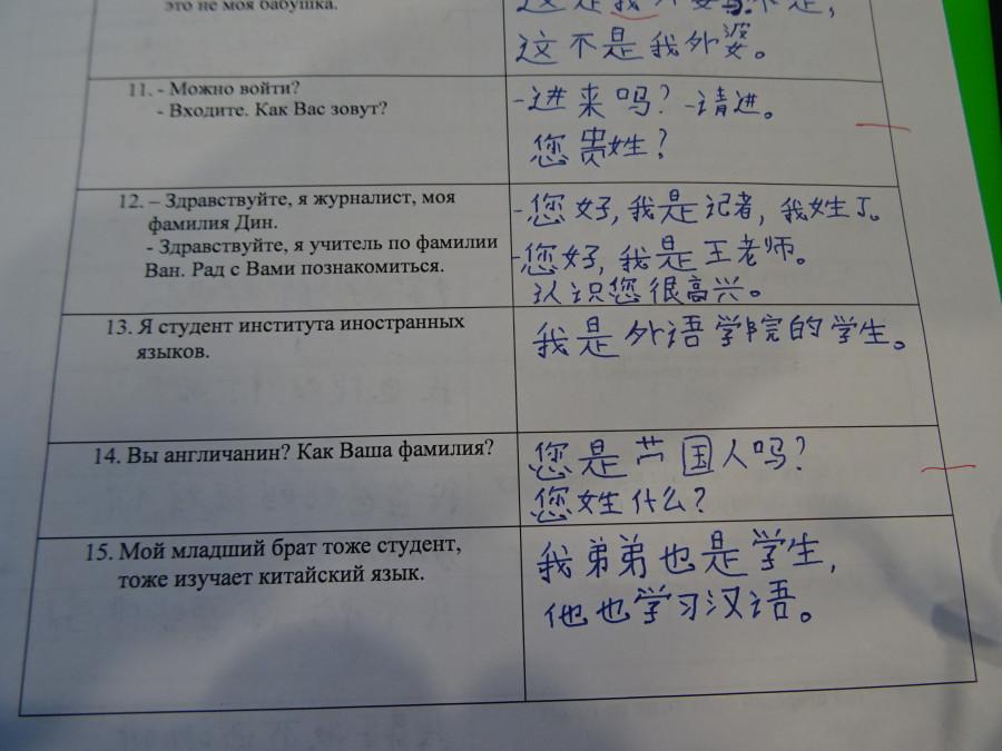 Контрольная по китайскому