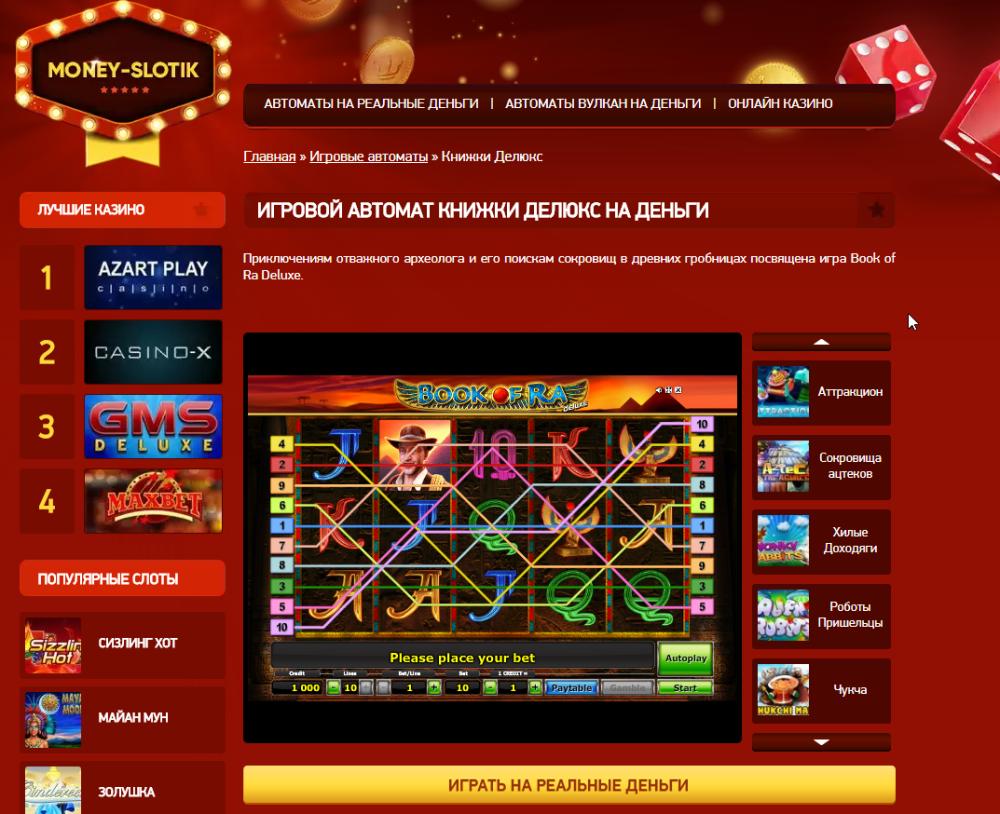 игровые автоматы на реальные деньги азино777