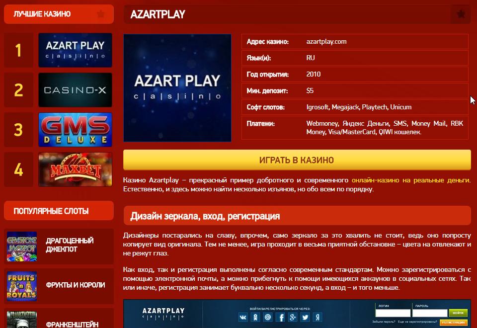 мнение об azartplay com