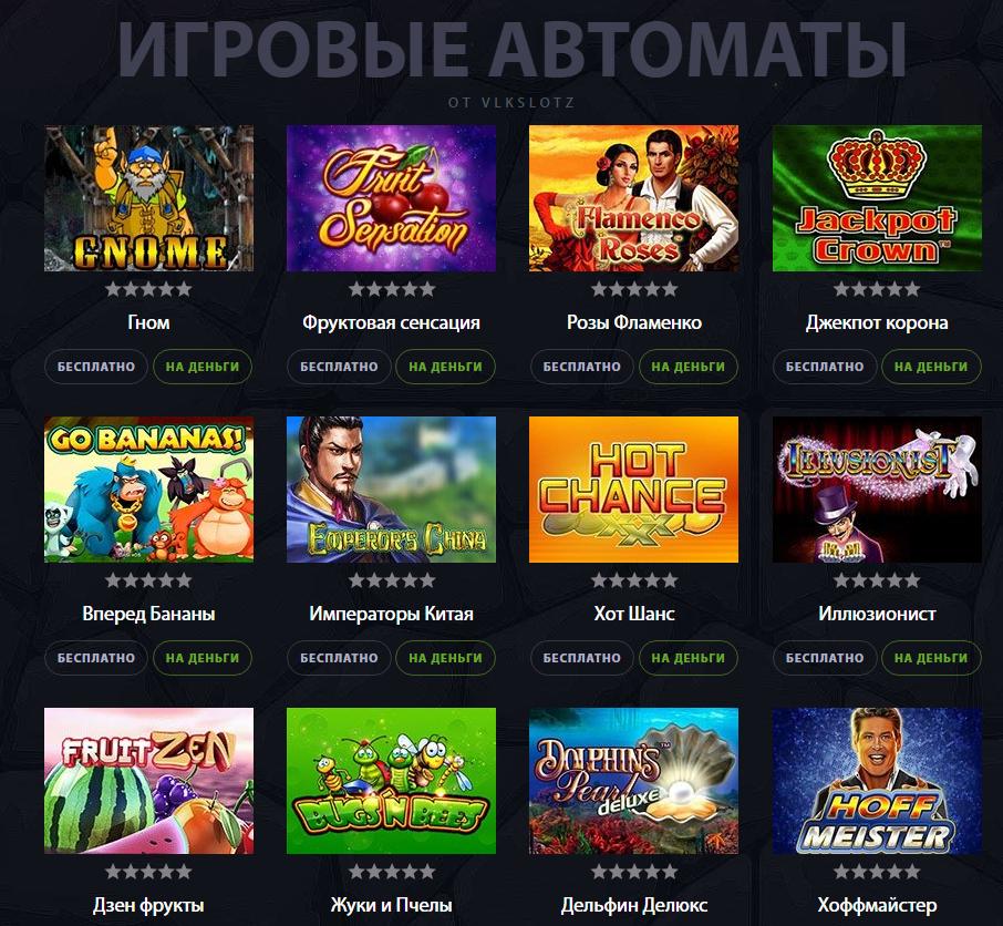 вулкан игровые автоматы на деньги с выводом официальный