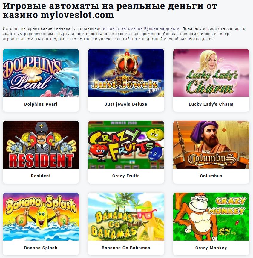 """Картинки по запросу """"myloveslot.com"""""""