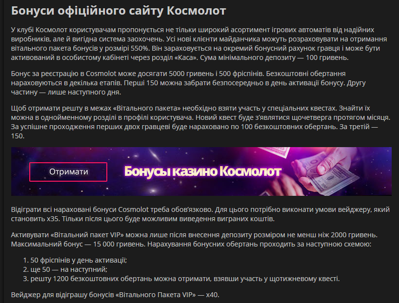 официальный сайт клуба Космолот