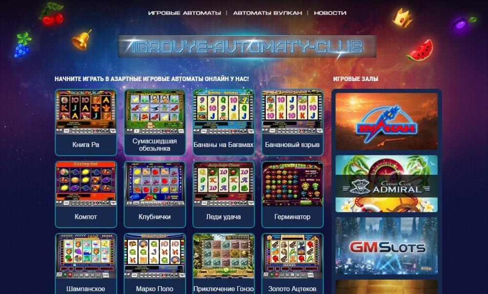 игровые автоматы в интернет казино
