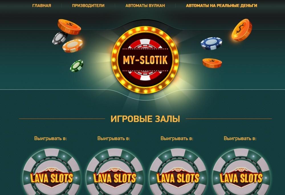 Картинки по запросу slots.my-slotik