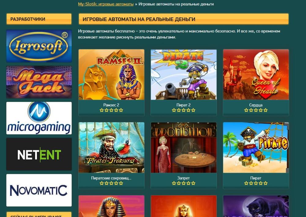 Русские игровые автоматы бесплатно