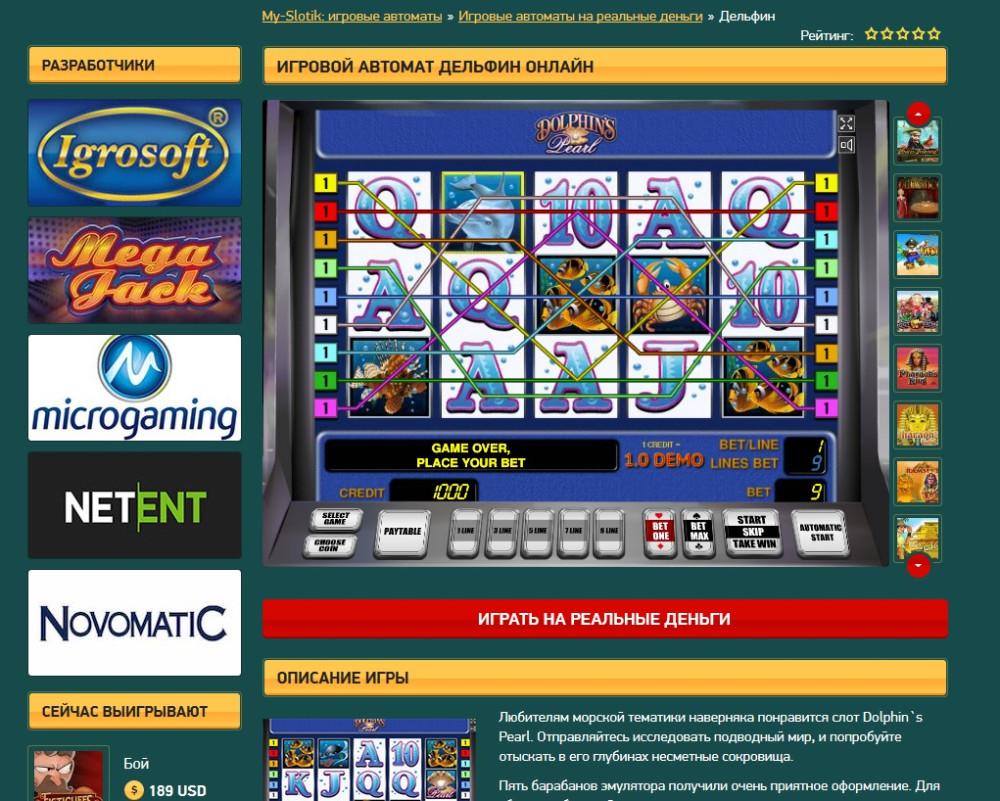 игровые автоматы онлайн на реальные деньги вулкан