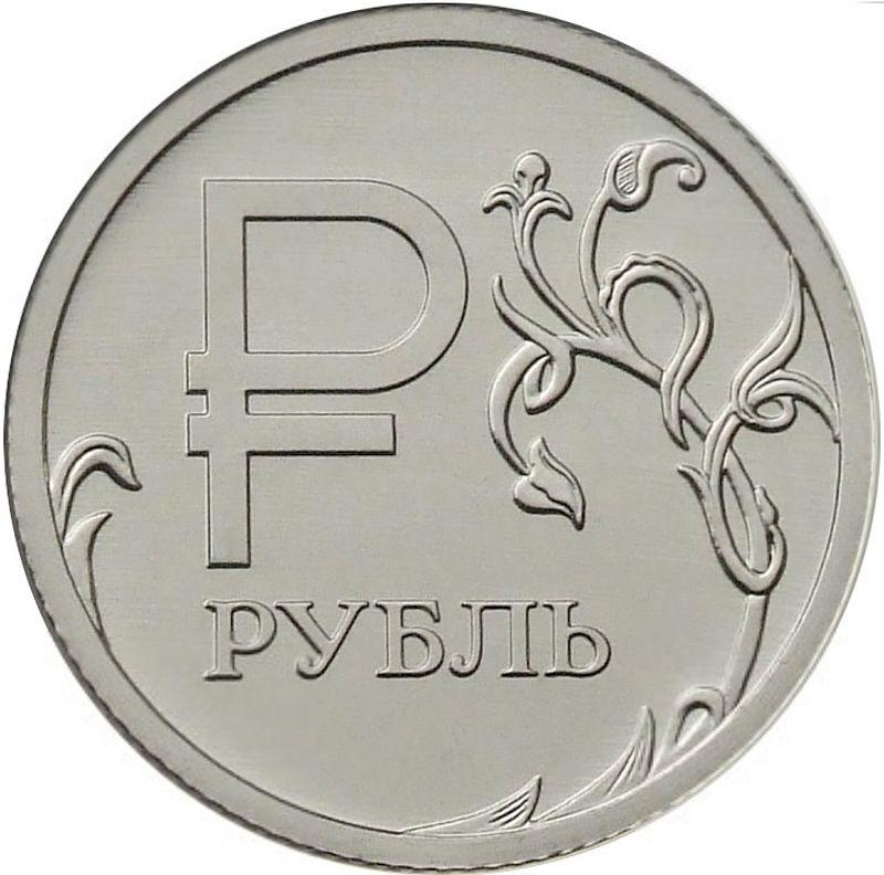 1-Рубль-Cимвол