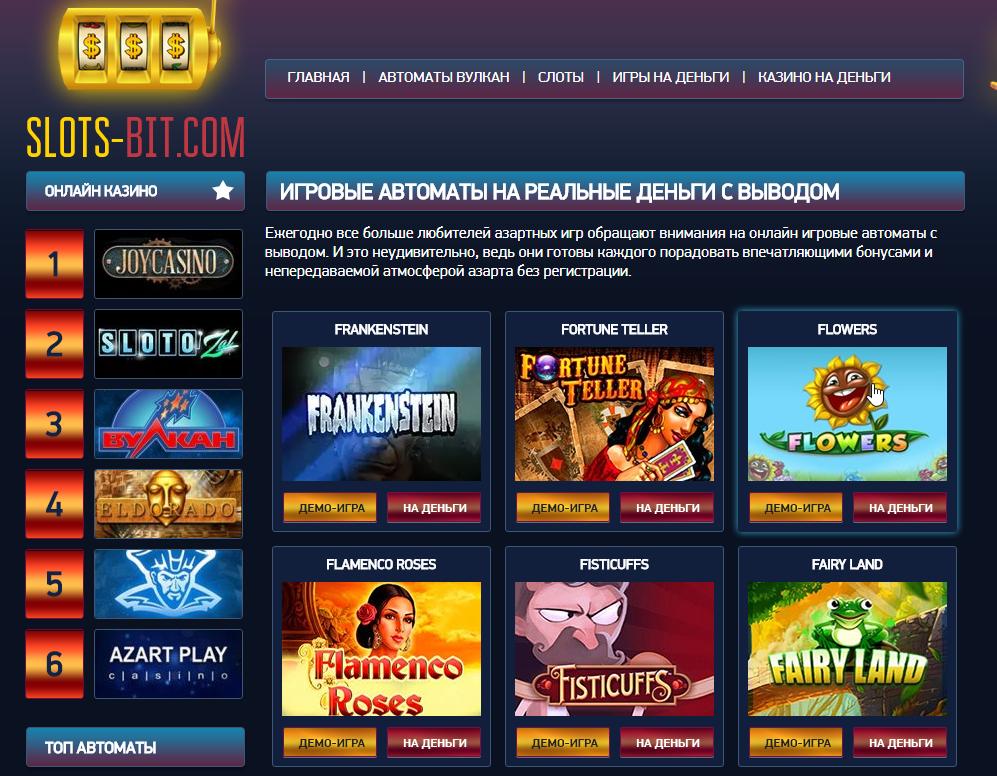 официальные игровые автоматы онлайн на деньги