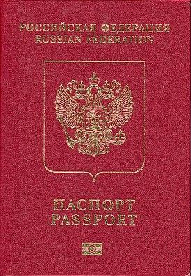 274px-Russian_ePassport