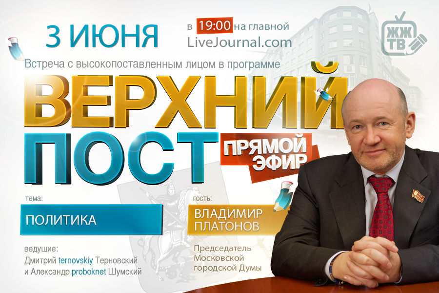 Верхний пост жж-тв Платонов Владимир