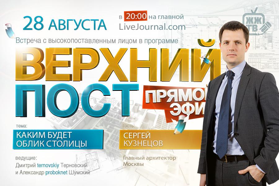 Кузнецов, жж-тв, архитектура Москвы, Москва