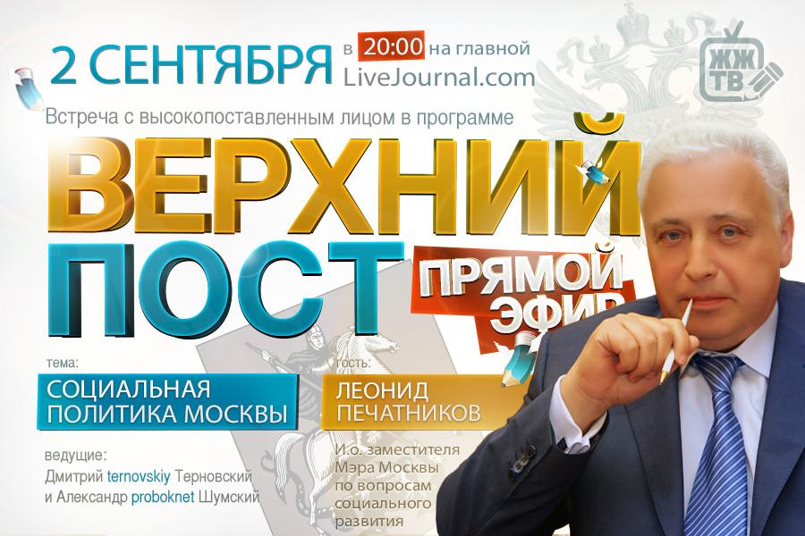 Леонид Печатников, жж-тв, верхний пост, livejournal