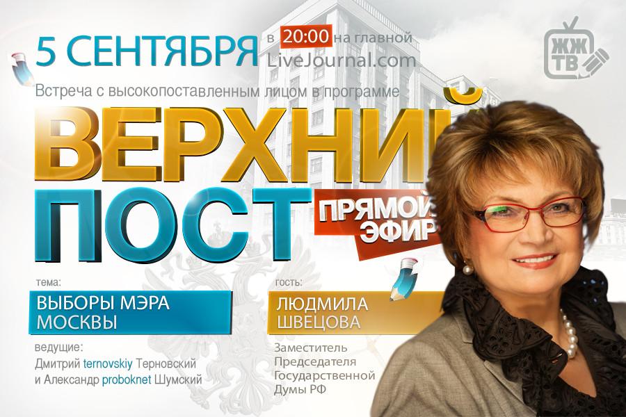 Людмила ШВЕЦОВА, жж-тв, верхний пост, выборы, мэр, москва