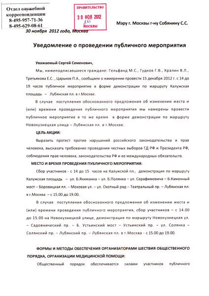 уведомление_15.12