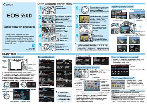 Canon Eos 550d инструкция на русском