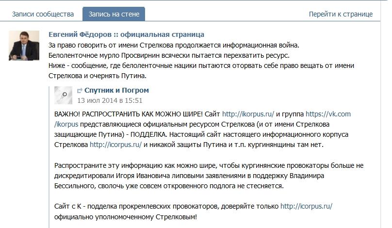 Стена _ ВКонтакте - Mozilla Firefox 2014-08-21 17.57.58