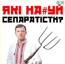 lyashko1