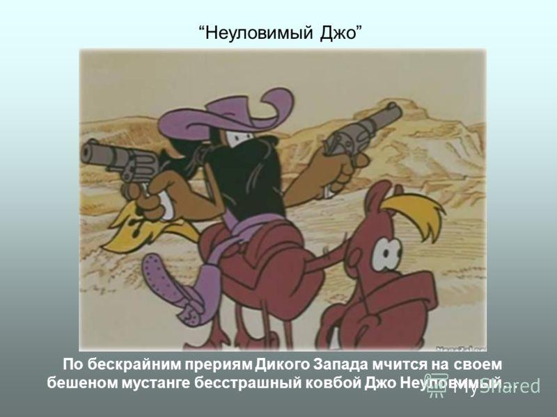 ковбой джо ловил мустангов некто кинул 18 раз