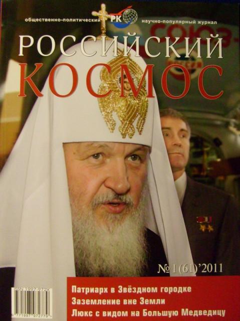 Обложка журнала «Российский космос» № 1, 2011 г.