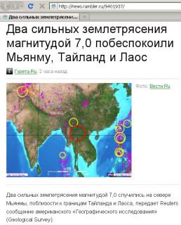 Два сильных землетрясения магнитудой 7,0 побеспокоили Мьянму, Тайланд и Лаос