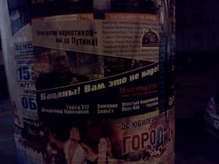 Путин против наркотиков — мы за Путина!