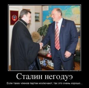 Чаплин и Зюганов