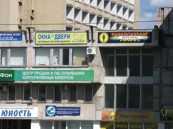 Аура, косметология, Симеоновская ул., 60, Тверь, Россия — Яндекс.Карты | 450x600