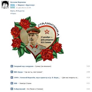 Воронова и Сталин