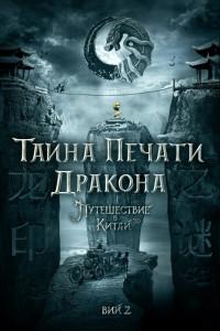 Тайна Печати дракона: путешествие в Китай