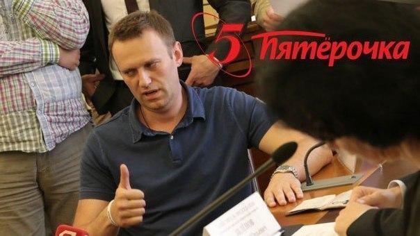 политика-Навальный-приговор-пятерочка