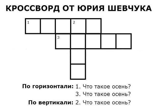 КРОСССВОРД