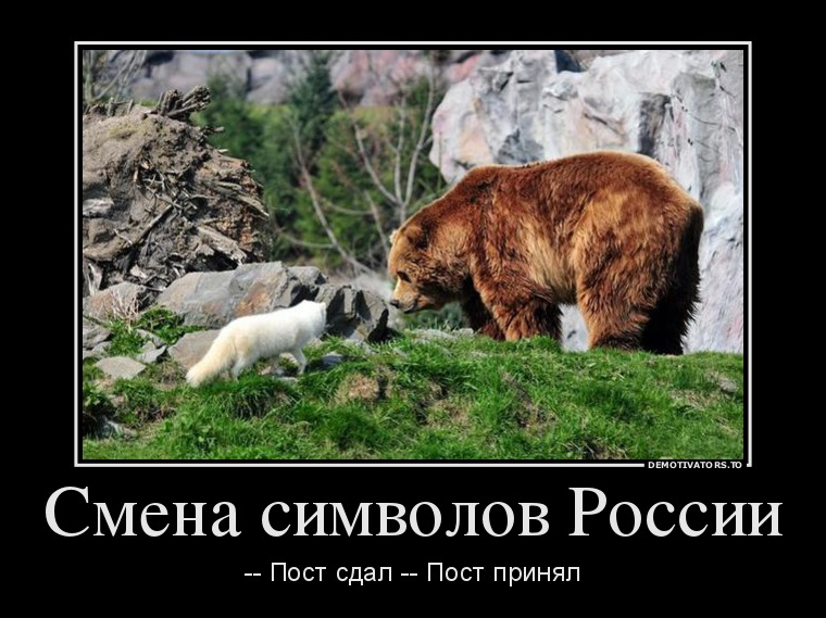 775127_smena-simvolov-rossii_demotivators_to (1)