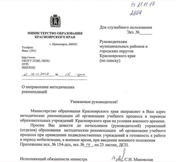 распоряжение Образование Красноярск