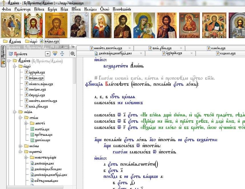 православное программирование