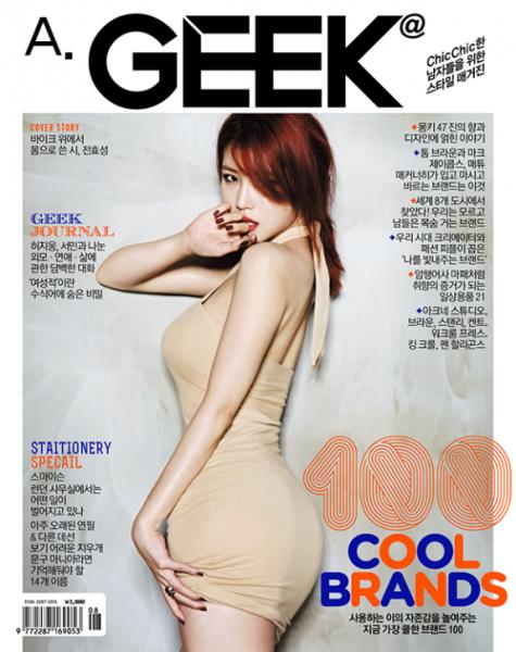 HyosungAugust2014GeekMagazine1-575x726
