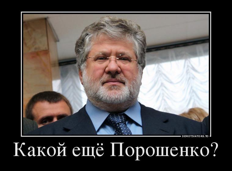 531932_kakoj-eschyo-poroshenko_demotivators_to