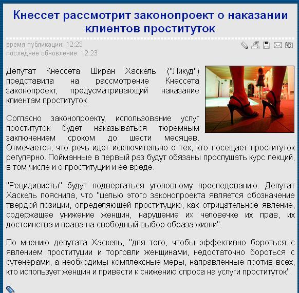 nakazanie-za-polzovanie-prostitutkami