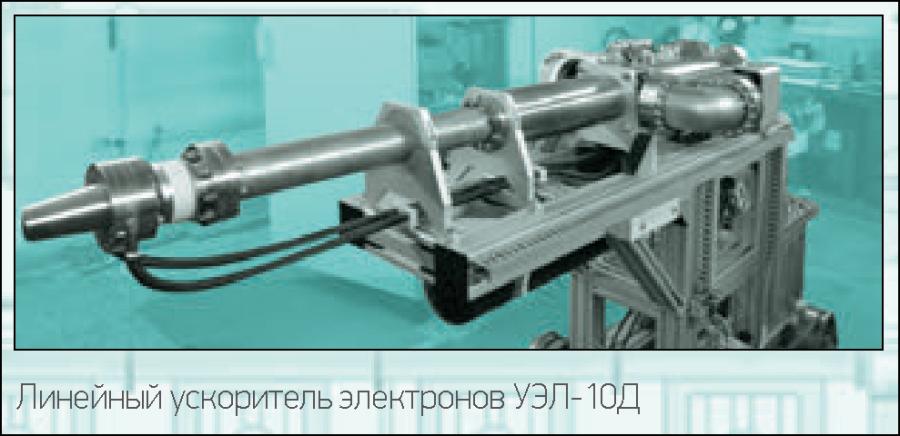 Линейный ускоритель электронов УЭЛ-10Д