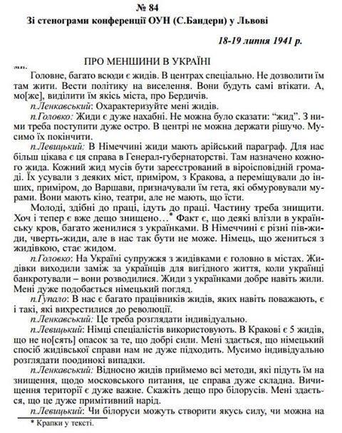 ОУН про меншини в Україні